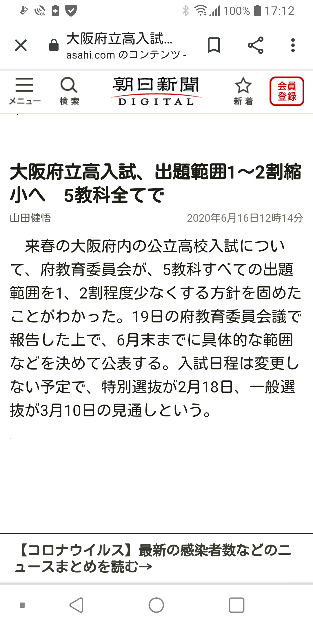 Screenshot_20200617-171301