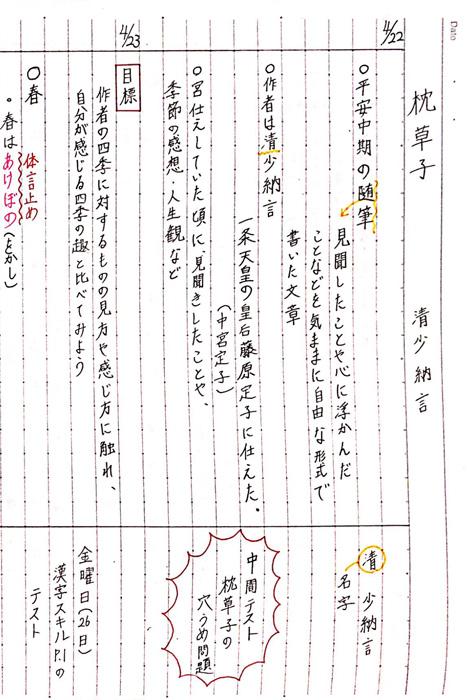 国語ノート12020-03-27-16