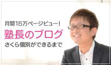 塾長のブログ